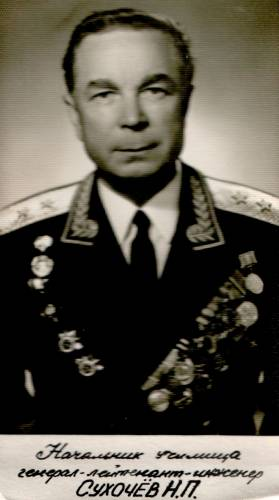 Генерал-лейтенант-инженер Сухочёв Н.П.